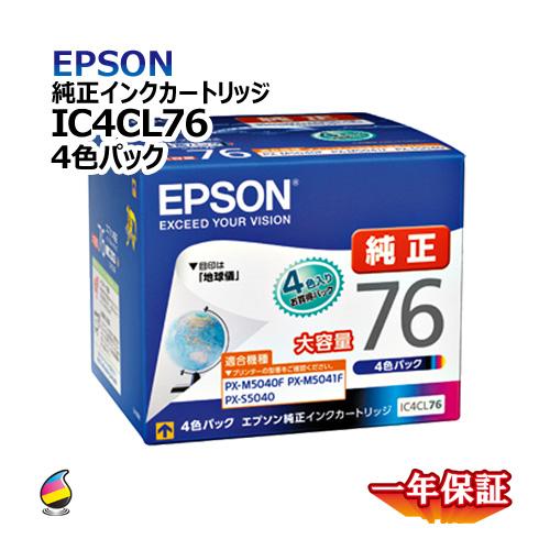 送料無料 純正インクカートリッジ IC4CL76(大容量)(各1/4セット) お得な4色パック