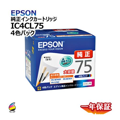 送料無料 純正インクカートリッジ IC4CL75(大容量)(各1/4セット) お得な4色パック