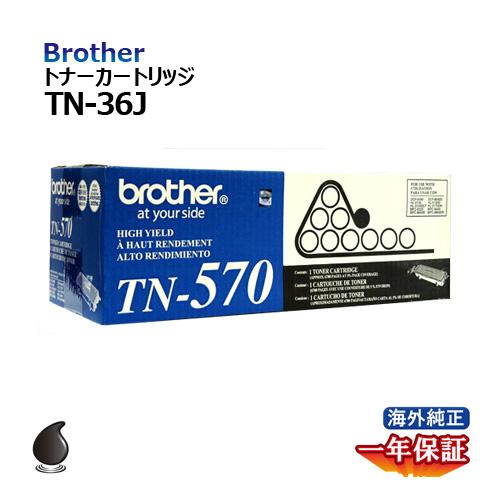 送料無料 ブラザー トナーカートリッジTN-36J 海外純正品
