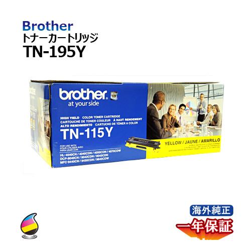 送料無料 ブラザー トナーカートリッジTN-195Y イエロー 大容量 海外純正品
