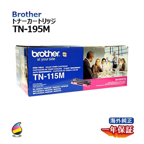 送料無料 ブラザー トナーカートリッジTN-195M マゼンタ 大容量 海外純正品