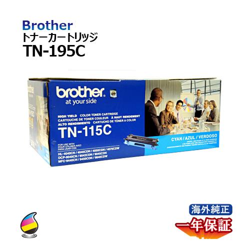 送料無料 ブラザー トナーカートリッジTN-195C シアン 大容量 海外純正品