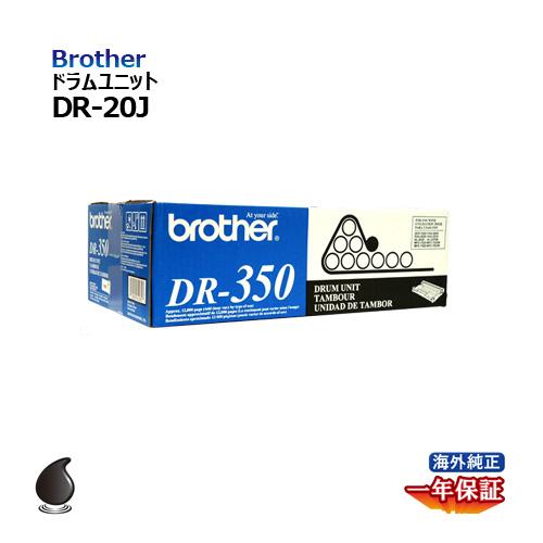 送料無料 ブラザー ドラムユニットDR-20J 海外純正品
