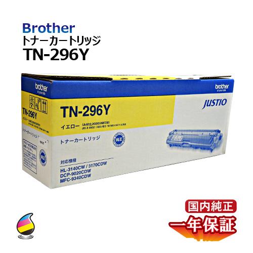 送料無料 ブラザー トナーカートリッジTN-296Y イエロー 国内純正品