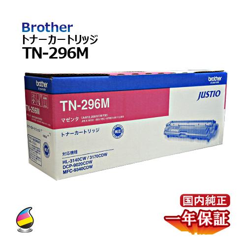 送料無料 ブラザー トナーカートリッジTN-296M マゼンタ 国内純正品