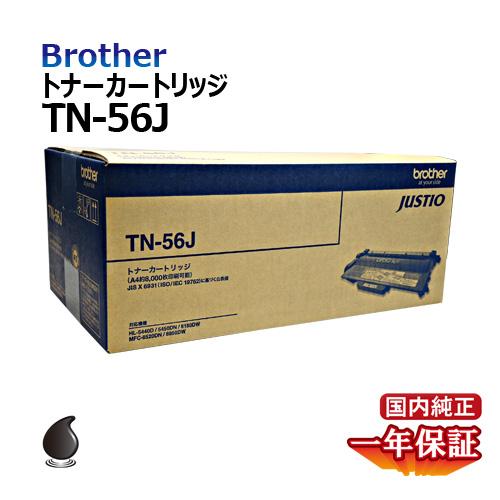 送料無料 ブラザー トナーカートリッジTN-56J 国内純正品