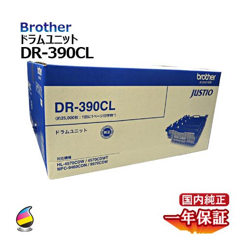送料無料 ブラザー ドラムユニットDR-390CL 国内純正品
