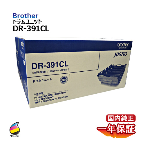 送料無料 ブラザー ドラムユニットDR-391CL 国内純正品