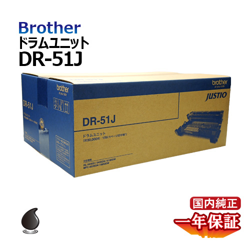 送料無料 ブラザー ドラムユニットDR-51J 国内純正品