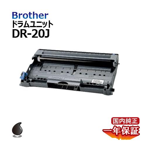 送料無料 ブラザー ドラムユニット DR-20J 国内純正品