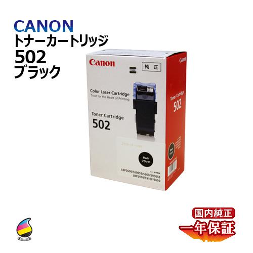 送料無料 キヤノン トナーカートリッジ 502 ブラック CRG-502BLK 国内純正品