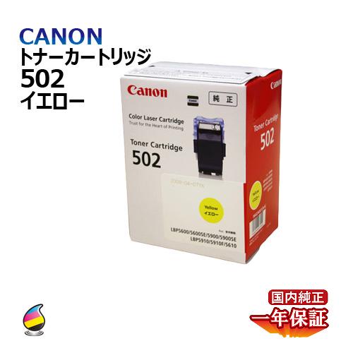 送料無料 CANON キヤノン トナーカートリッジ 502 イエロー CRG-502YEL 国内純正品