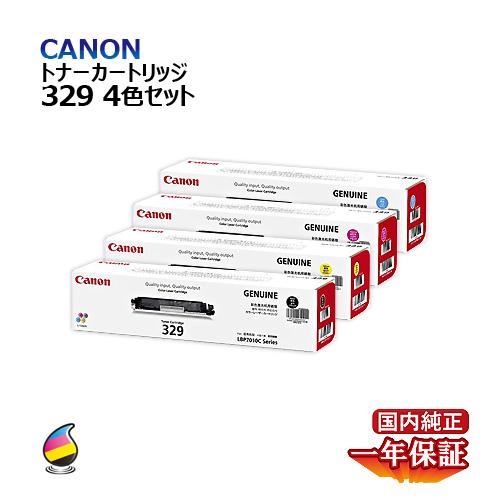 送料無料 キヤノン トナーカートリッジ329 4色セット 国内純正品