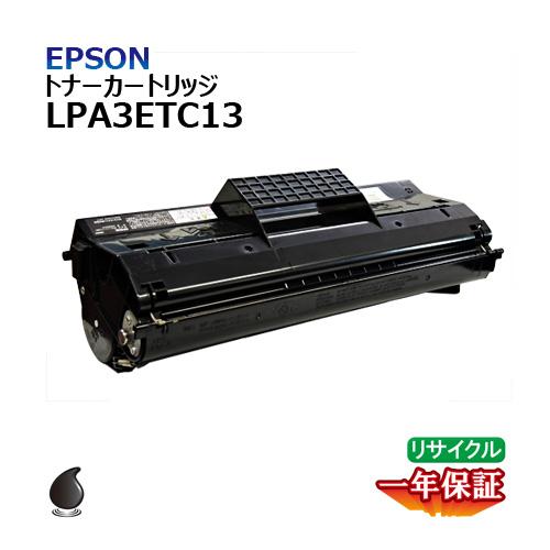 送料無料 エプソン トナーカートリッジLPA3ETC13 リサイクル品