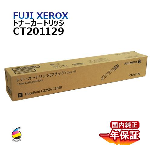 送料無料 フジゼロックス トナーカートリッジ CT201129 ブラック 大容量 国内純正品
