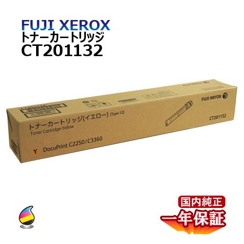 送料無料 フジゼロックス トナーカートリッジ CT201132 イエロー 大容量 国内純正品