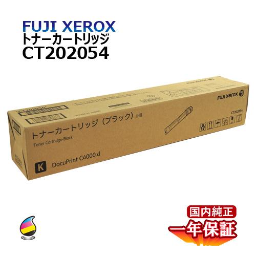 送料無料 フジゼロックス トナーカートリッジ CT202054 ブラック 大容量 国内純正品