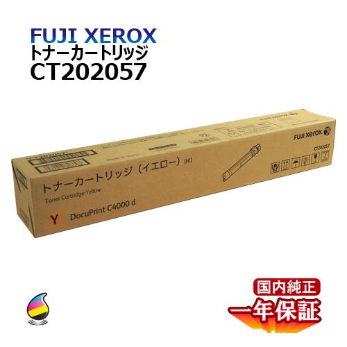 送料無料 フジゼロックス トナーカートリッジ CT202057 イエロー 大容量 国内純正品