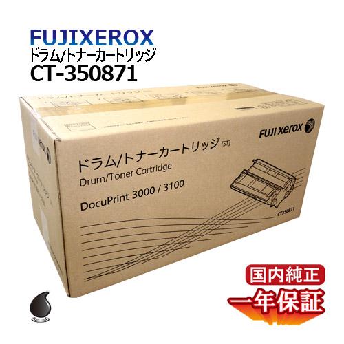 送料無料 FUJI XEROX フジゼロックス ドラム/トナーカートリッジ CT350871 国内純正品