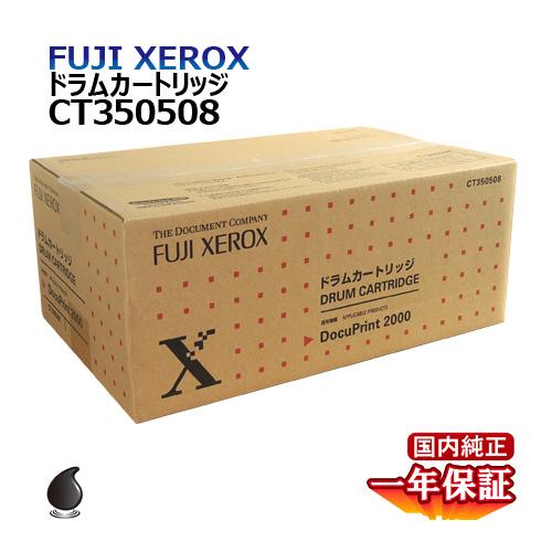 送料無料 フジゼロックス ドラムカートリッジ (25.0K) CT350508 国内純正品