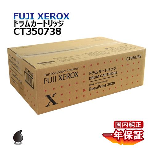 送料無料 フジゼロックス ドラムカートリッジ CT350738 国内純正品