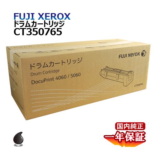 送料無料 フジゼロックス ドラムカートリッジ CT350765 国内純正品