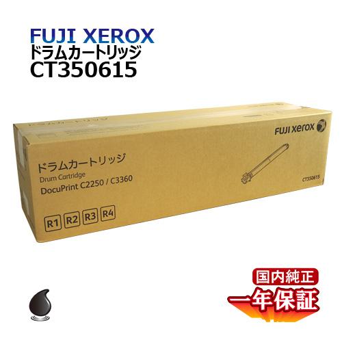 送料無料 フジゼロックス ドラムカートリッジ CT350615 国内純正品