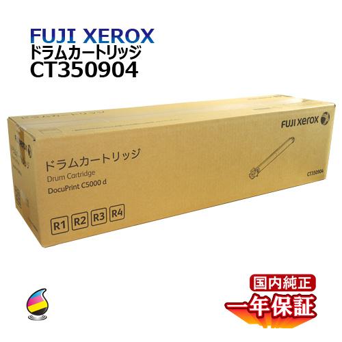 送料無料 フジゼロックス ドラムカートリッジ CT350904 国内純正品