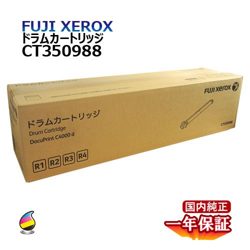 送料無料 フジゼロックス ドラムカートリッジ CT350988 国内純正品