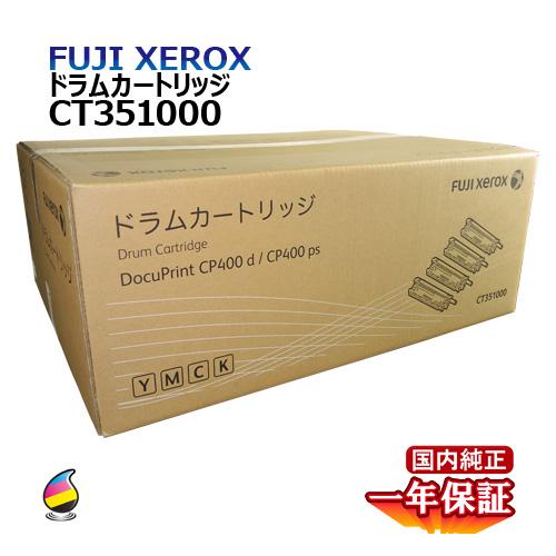 送料無料 フジゼロックス ドラムカートリッジ CT351000 国内純正品
