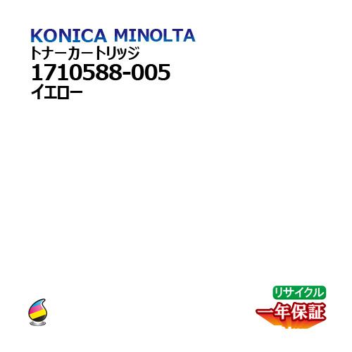 送料無料 KONICAMINOLTA コニカミノルタ トナーカートリッジ Magicolor24/25XX用 1710588-005 イエロー リサイクル 再生 安心の1年保証