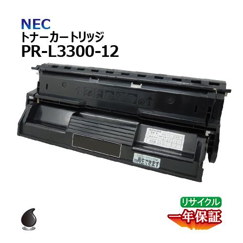 送料無料 NEC トナーカートリッジ PR-L3300-12 リサイクル 再生 安心の1年保証