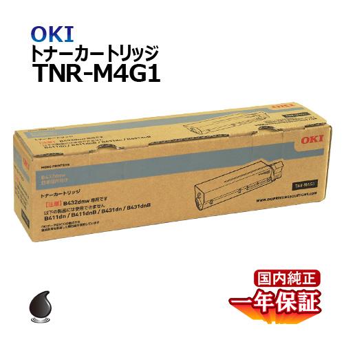 送料無料 OKI トナーカートリッジTNR-M4G1 国内純正品