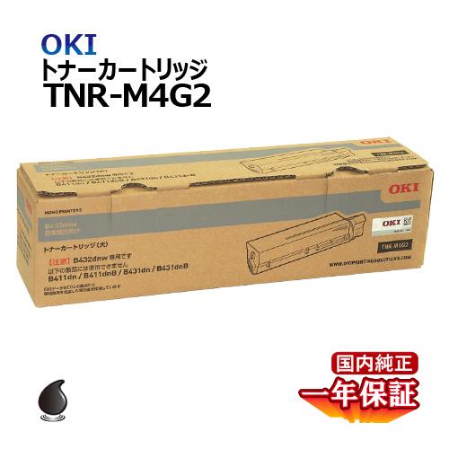 送料無料 OKI トナーカートリッジTNR-M4G2 大容量 国内純正品