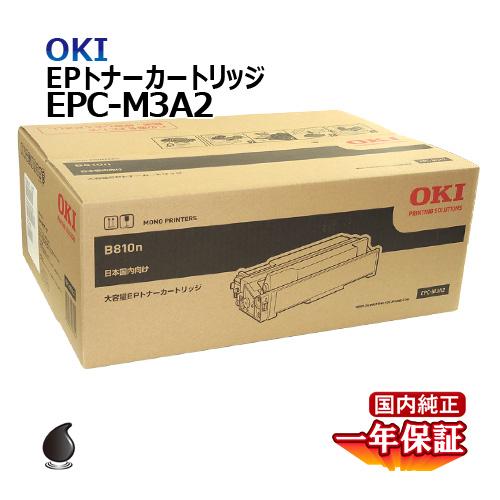 送料無料 OKI EPトナーカートリッジEPC-M3A2 大容量 国内純正品