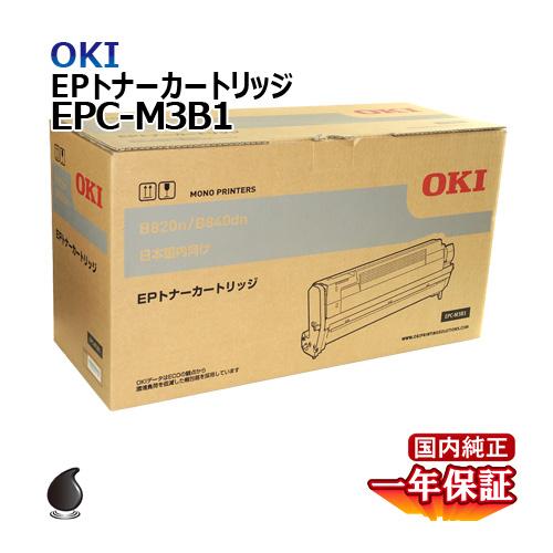 送料無料 OKI EPトナーカートリッジEPC-M3B1 国内純正品