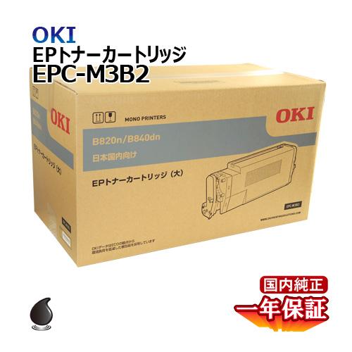 送料無料 OKI EPトナーカートリッジEPC-M3B2 大容量 国内純正品
