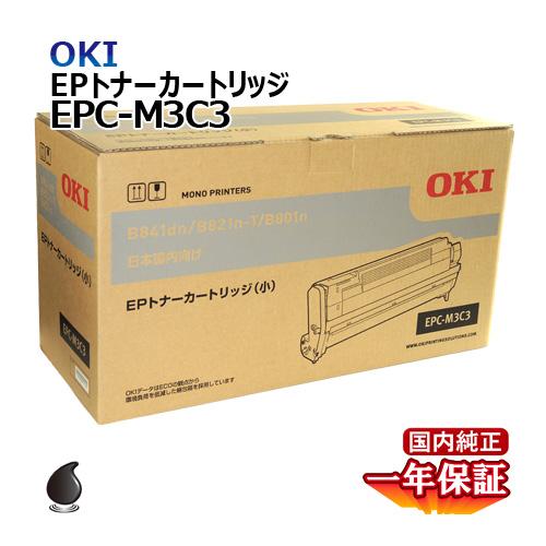 送料無料 OKI EPトナーカートリッジEPC-M3C3 小容量 国内純正品