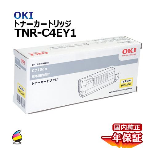 送料無料 OKI トナーカートリッジTNR-C4EY1 イエロー 国内純正品