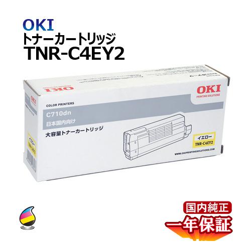 送料無料 OKI トナーカートリッジTNR-C4EY2 イエロー 大容量 国内純正品