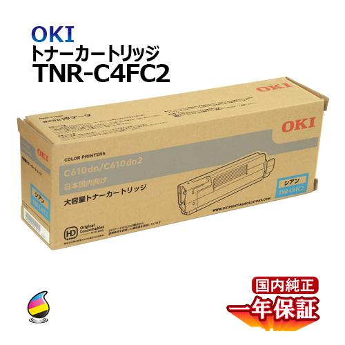 送料無料 OKI トナーカートリッジTNR-C4FC2 シアン 大容量 国内純正品