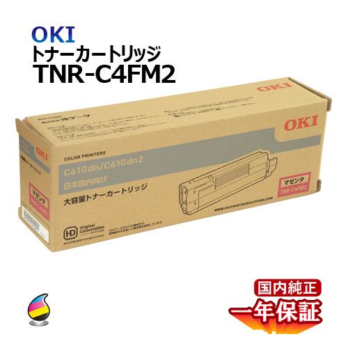 送料無料 OKI トナーカートリッジTNR-C4FM2 マゼンタ 大容量 国内純正品