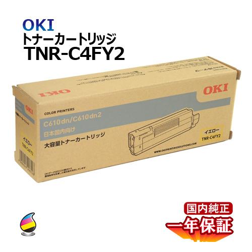 送料無料 OKI トナーカートリッジTNR-C4FY2 イエロー 大容量 国内純正品