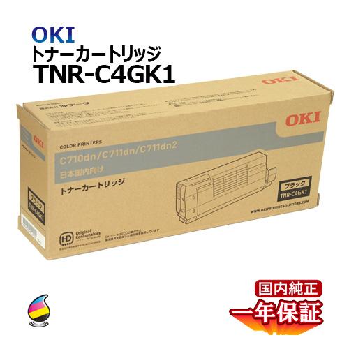 送料無料 OKI トナーカートリッジTNR-C4GK1 ブラック 国内純正品