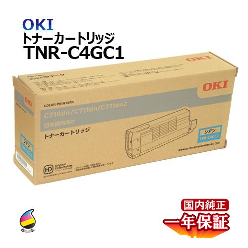 送料無料 OKI トナーカートリッジTNR-C4GC1 シアン 国内純正品