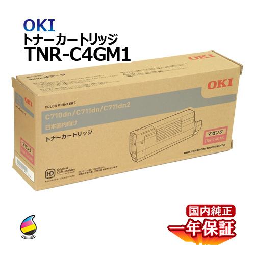 送料無料 OKI トナーカートリッジTNR-C4GM1 マゼンタ 国内純正品