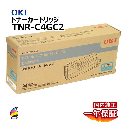 送料無料 OKI トナーカートリッジTNR-C4GC2 シアン 大容量 国内純正品