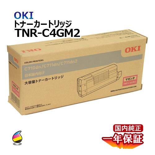 送料無料 OKI トナーカートリッジTNR-C4GM2 マゼンタ 大容量 国内純正品