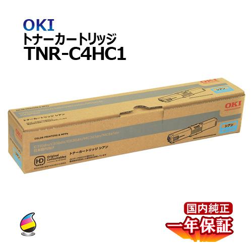 送料無料 OKI トナーカートリッジTNR-C4HC1 シアン 国内純正品