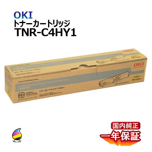 送料無料 OKI トナーカートリッジTNR-C4HY1 イエロー 国内純正品